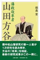 藩政改革者 山田方谷