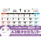 A3横神宮館カレンダー(2020年版) ([カレンダー])