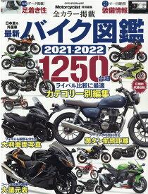 最新バイク図鑑(2021-2022) 圧倒的収録台数1250台超 (ヤエスメディアムック Motorcyclist特別編集)