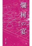 【POD】爛柯の宴(第五局)