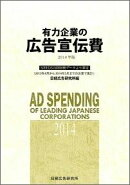 有力企業の広告宣伝費(平成16年版)