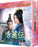秀麗伝〜美しき賢后と帝の紡ぐ愛〜 BOX2 <コンプリート・シンプルDVD-BOX>