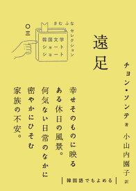 遠足 (韓国文学ショートショート きむ ふなセレクション 03) [ チョン・ソンテ ]