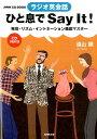 ひと息でSay It! ラジオ英会話 (NHK CD book) [ 遠山顕 ]