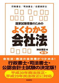国家試験受験のためのよくわかる会社法 第7版 [ 神余 博史 ]