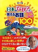 ポケット版 日本の「なぜ?」に答えるお話100