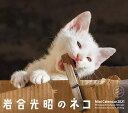 2021ミニカレンダー 岩合光昭のネコ [ 岩合光昭 ]
