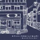 モナレコードのおいしいおんがく〜夜よゆる