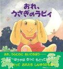 【バーゲン本】おれ、うさぎのラビィ
