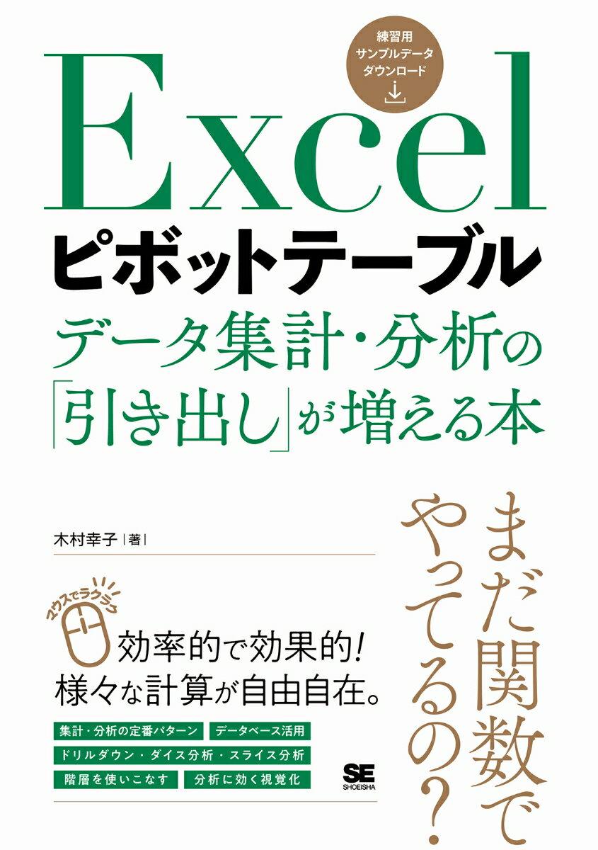 Excelピボットテーブル データ集計・分析の「引き出し」が増える本 [ 木村 幸子 ]