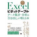 Excelピボットテーブルデータ集計・分析の「引き出し」が増える本