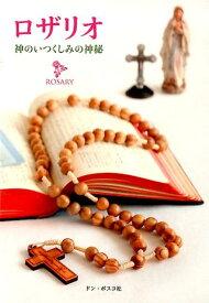 ロザリオ 神のいつくしみの神秘 [ ドン・ボスコ社編集部 ]