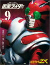 仮面ライダー昭和(vol.9) [ 講談社 ]