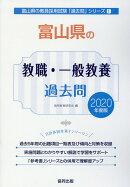 富山県の教職・一般教養過去問(2020年度版)