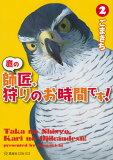 鷹の師匠、狩りのお時間です!(2) (星海社COMICS)