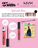 25ans 2018年8月号 × 「NYX Professional Makeup」 リップオイル 特別セット