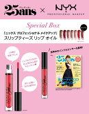 25ans 2018年8月号 × 「NYX Professional Makeup」 リップオイル 特別セット