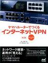 ヤマハルーターでつくるインターネットVPN第4版 無線LAN構築対応 [ 井上孝司 ]