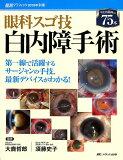 眼科スゴ技白内障手術 (眼科グラフィック2018年別冊)
