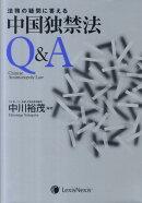 中国独禁法Q&A