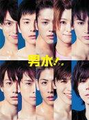 「男水!」下巻【DVD】