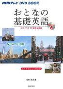 NHKテレビ DVD BOOK おとなの基礎英語Season6