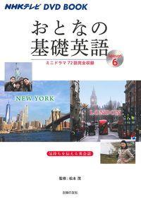 NHKテレビ DVD BOOK おとなの基礎英語Season6 [ 松本茂 ]
