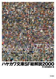 ハヤカワ文庫SF総解説2000 [ 早川書房 ]