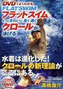 DVDでよくわかるフラットスイムもっときれいに長く速くクロールが泳げる
