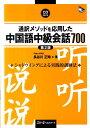 通訳メソッドを応用した中国語中級会話700第2版 (マルチリンガルライブラリー) [ 長谷川正時 ]