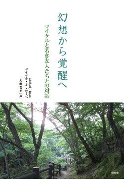 【POD】幻想から覚醒へーーマイケルと若き友人たちとの対話