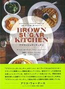 【バーゲン本】ブラウンシュガーキッチン