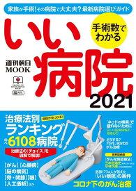 手術数でわかるいい病院2021 (週刊朝日ムック) [ 朝日新聞出版 ]