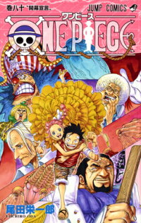 ONE PIECE(巻80) 開幕宣言 (ジャンプ・コミックス)