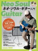 ネオ・ソウル・ギター入門