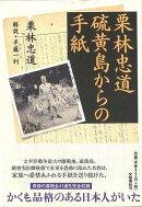 【バーゲン本】栗林忠道硫黄島からの手紙