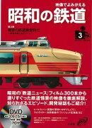【バーゲン本】映像でよみがえる昭和の鉄道3 DVD付