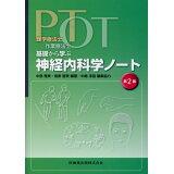 理学療法士・作業療法士PT・OT基礎から学ぶ神経内科学ノート第2版