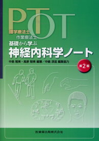理学療法士・作業療法士PT・OT基礎から学ぶ神経内科学ノート第2版 [ 中島雅美 ]