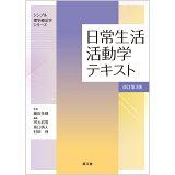日常生活活動学テキスト改訂第3版 (シンプル理学療法学シリーズ)