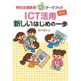 ICT活用新しいはじめの一歩 (特別支援教育ONEテーマブック)