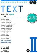税理士試験に合格するための学校TEXT(相続税法 2(応用編) 平成2)