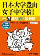 3年間スーパー過去問116日本大学豊山女子中学校 2020年