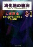 消化器の臨床(18-6) C型肝炎