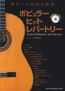 ギターソロのためのポピュラーヒットレパートリー