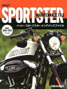ハーレースポーツスターメンテナンスファイル MODEL 2004-2013