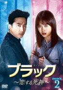 ブラック〜恋する死神〜 DVD-BOX2