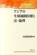 アジアの生殖補助医療と法・倫理