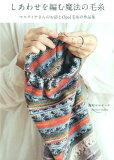 しあわせを編む魔法の毛糸