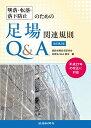 墜落・転落・落下防止のための足場関連規則Q&A改訂第2版 [ 建設労務安全研究会 ]